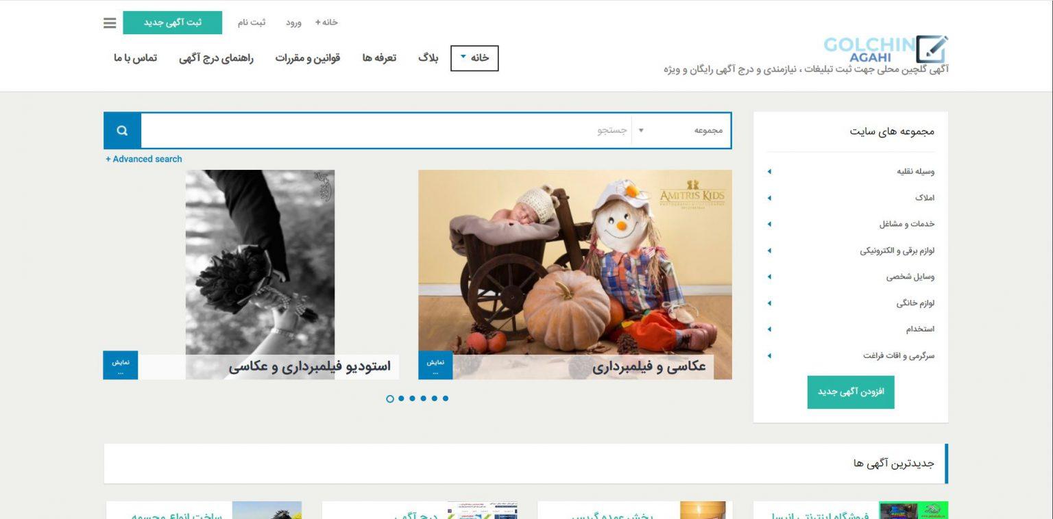طراحی سایت آگهی و نیازمندی