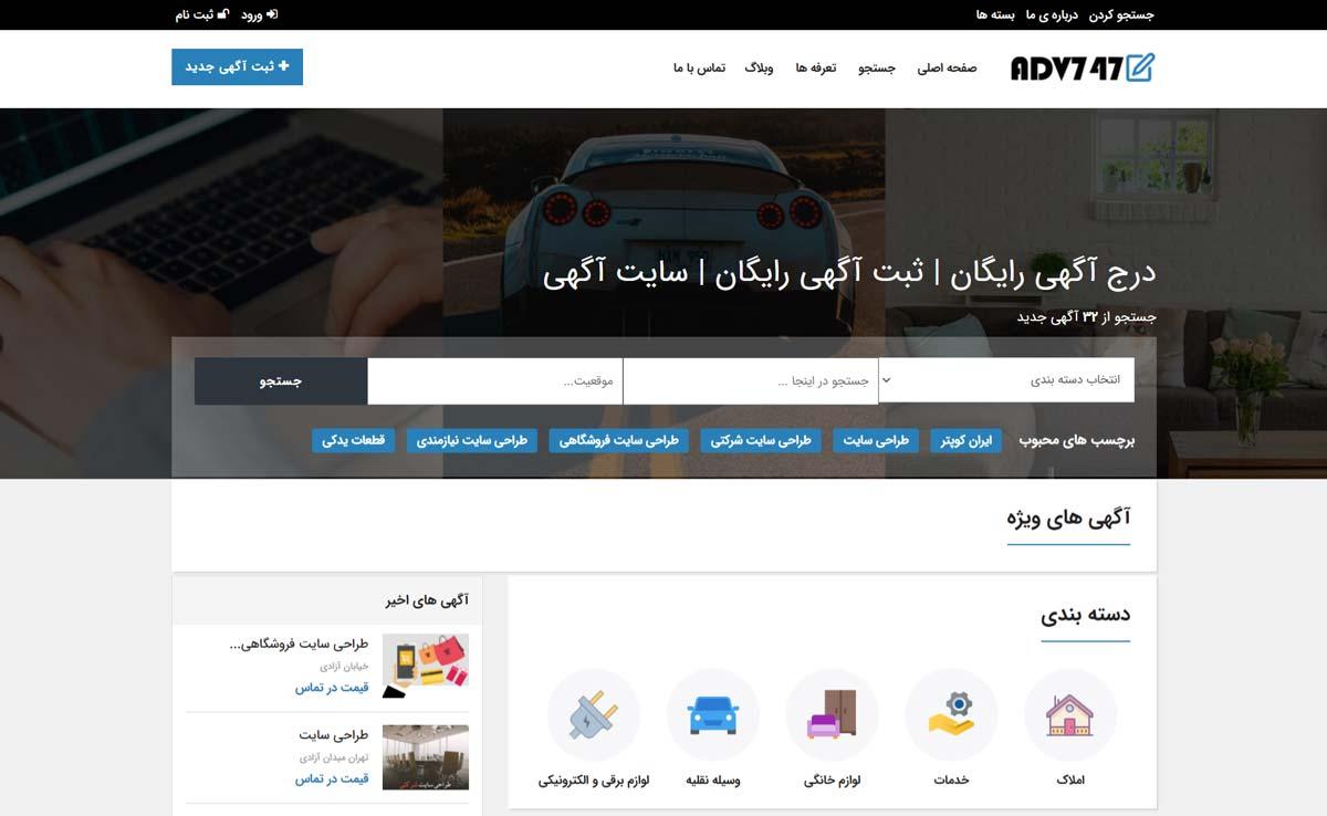 سایت آگهی